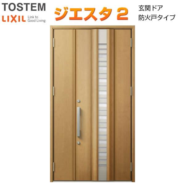 防火戸 玄関ドアジエスタ2 G82型デザイン k4仕様 親子(採光なし) ドア(採風デザイン) LIXIL/TOSTEM kenzai