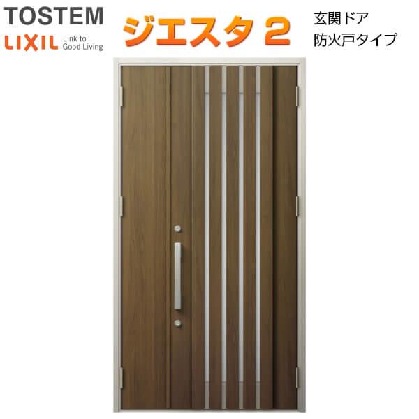 防火戸 玄関ドアジエスタ2 M27型デザイン k4仕様 親子(採光なし) ドア LIXIL/TOSTEM kenzai