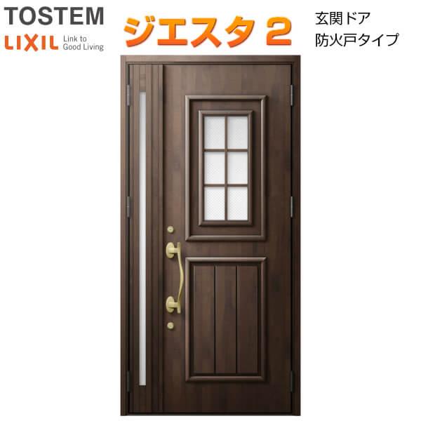 防火戸 玄関ドアジエスタ2 C12型デザイン k4仕様 親子入隅(採光あり) ドア LIXIL/TOSTEM kenzai