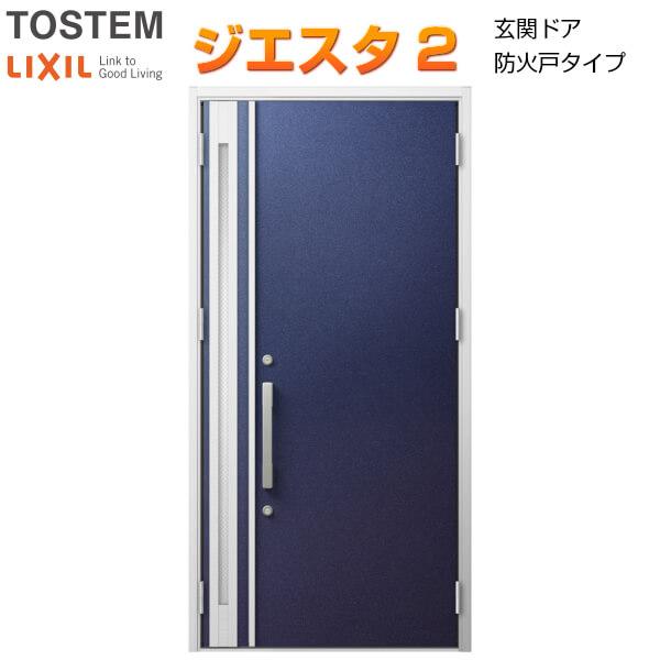 防火戸 玄関ドアジエスタ2 M17型デザイン k4仕様 親子入隅(採光あり) ドア LIXIL/TOSTEM kenzai