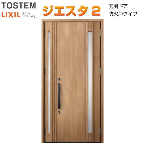 防火戸 玄関ドアジエスタ2 M26型デザイン k2仕様 親子入隅(採光あり) ドア LIXIL/TOSTEM kenzai