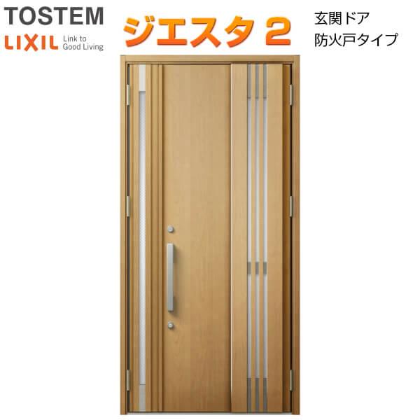 防火戸 玄関ドアジエスタ2 M83型デザイン k4仕様 親子入隅(採光あり) ドア(採風デザイン) LIXIL/TOSTEM kenzai