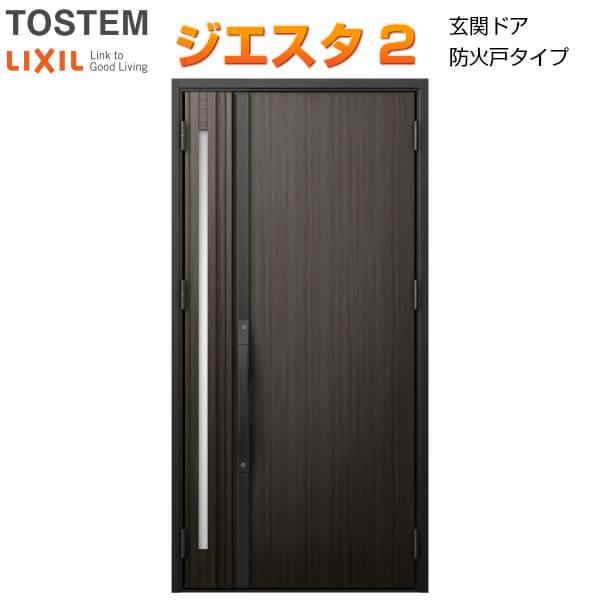 防火戸 玄関ドアジエスタ2 S14型デザイン k4仕様 親子入隅(採光あり) ドア LIXIL/TOSTEM kenzai