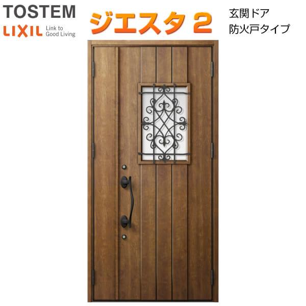 防火戸 玄関ドアジエスタ2 D61型デザイン k4仕様 親子入隅(採光なし) ドア(内外同テイスト) LIXIL/TOSTEM kenzai