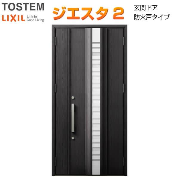 防火戸 玄関ドアジエスタ2 G82型デザイン k4仕様 親子入隅(採光なし) ドア(採風デザイン) LIXIL/TOSTEM kenzai