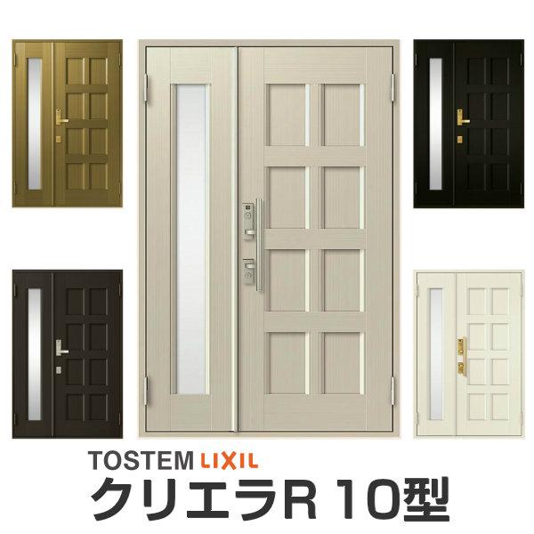リクシル 玄関ドア クリエラR 親子ドア 10型ランマ無 ドアクローザー付 LIXIL/TOSTEM トステム 玄関ドア 店舗 事務所 住宅用玄関ドア アルミサッシ おしゃれ 交換 リフォーム DIY kenzai