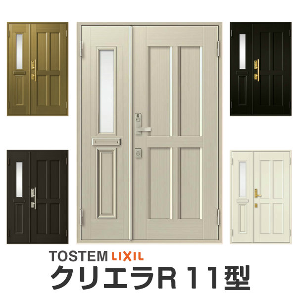 リクシル 玄関ドア クリエラR 親子ドア 11型ランマ無 ドアクローザー付 LIXIL/TOSTEM トステム 玄関ドア 店舗 事務所 住宅用玄関ドア アルミサッシ おしゃれ 交換 リフォーム DIY kenzai