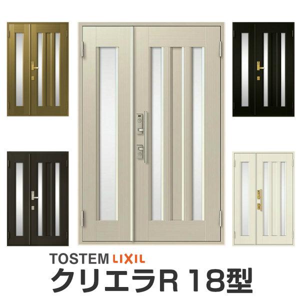 リクシル 玄関ドア クリエラR 親子ドア 18型ランマ無 ドアクローザー付 LIXIL/TOSTEM トステム 玄関ドア 店舗 事務所 住宅用玄関ドア アルミサッシ おしゃれ 交換 リフォーム DIY kenzai