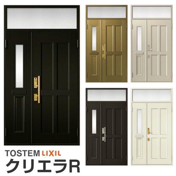リクシル 玄関ドア クリエラR 親子ドア 11型ランマ付 ドアクローザー付 LIXIL/TOSTEM トステム 玄関ドア 店舗 事務所 住宅用玄関ドア アルミサッシ おしゃれ 交換 リフォーム DIY kenzai
