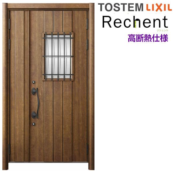 【5月はエントリーでP10倍】リフォーム用玄関ドア リシェント3 親子ドア ランマなし 44N型 高断熱仕様 W1153~1361×H1841~2045mm リクシル/LIXIL 工事付対応可能 特注 玄関ドア kenzai