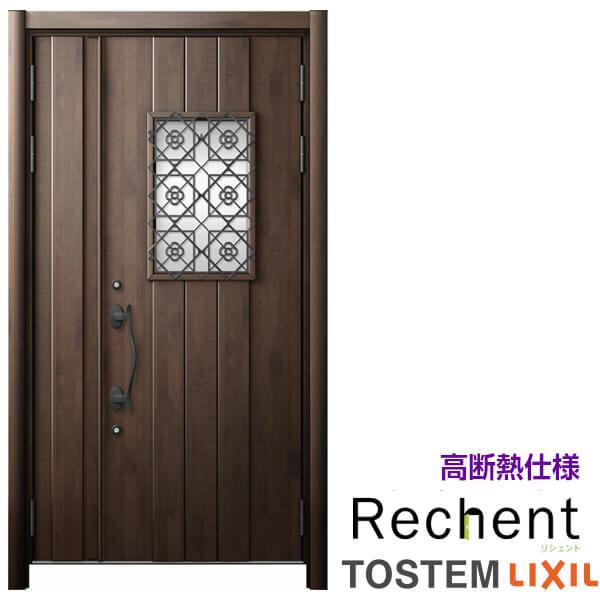 リフォーム用玄関ドア リシェント3 親子ドア ランマなし 45N型 高断熱仕様 W1153~1361×H2046~2356mm リクシル/LIXIL 工事付対応可能 特注 玄関ドア kenzai