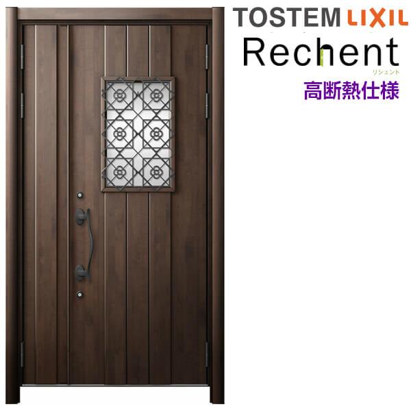 リフォーム用玄関ドア リシェント3 親子ドア ランマなし 45N型 高断熱仕様 W1153~1361×H1841~2045mm リクシル/LIXIL 工事付対応可能 特注 玄関ドア kenzai