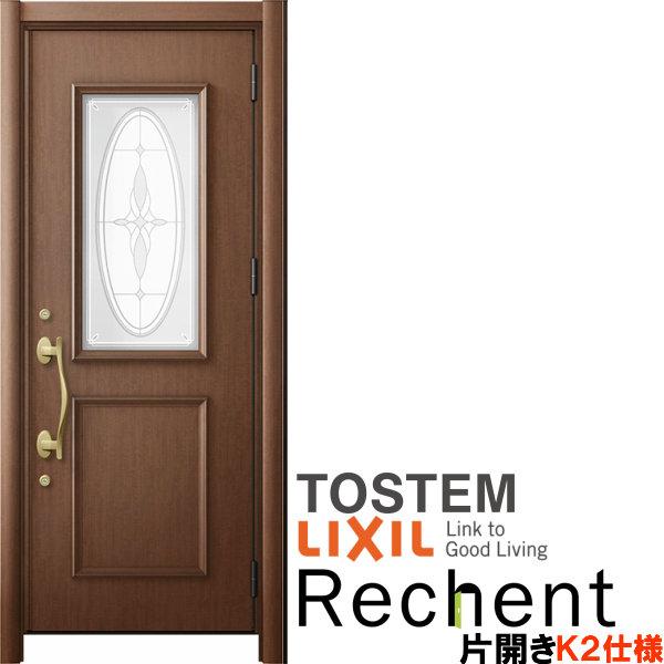 リフォーム用玄関ドア リシェント3 片開きドア ランマなし C15型 断熱仕様 k2仕様 W877~977×H2044~2356mm リクシル/LIXIL 工事付対応可能玄関ドア kenzai