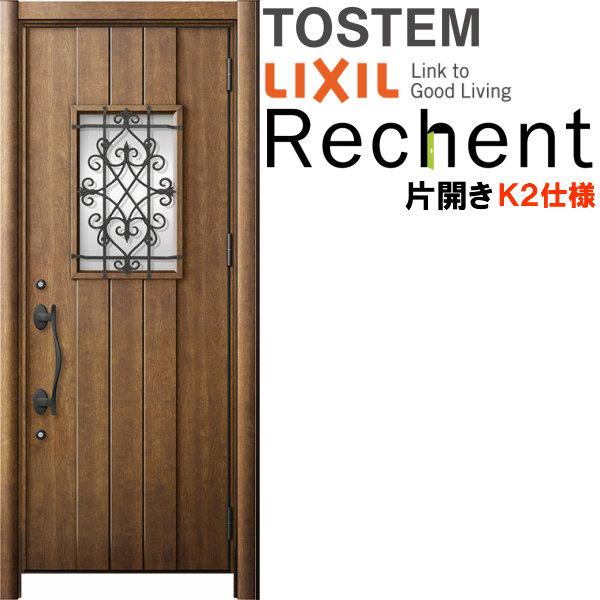 LIXIL リクシル TOSTEM トステム リフォーム用玄関ドア Rechent リフォーム用玄関ドア リシェント3 片開きドア ランマなし D41型 断熱仕様 k2仕様 W877~977×H1839~2043mm リクシル/LIXIL 工事付対応可能玄関ドア kenzai