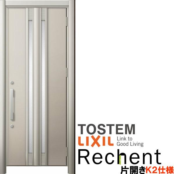 【5月はエントリーでP10倍】リフォーム用玄関ドア リシェント3 片開きドア ランマなし G77型 断熱仕様 k2仕様 W714~977×H2044~2439mm リクシル/LIXIL 工事付対応可能玄関ドア kenzai