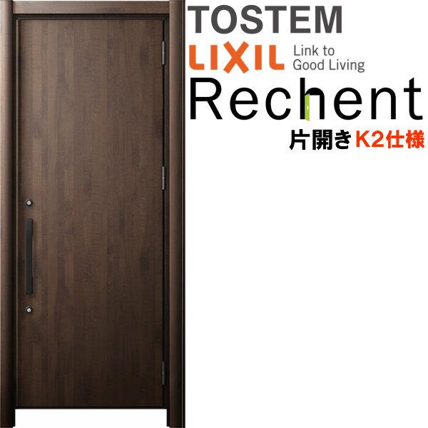 LIXIL 激安通販販売 リクシル TOSTEM トステム リフォーム用玄関ドア Rechent リシェント3 割引も実施中 片開きドア kenzai 断熱仕様 ランマなし W714~977×H1839~2043mm 工事付対応可能玄関ドア k2仕様 M17型