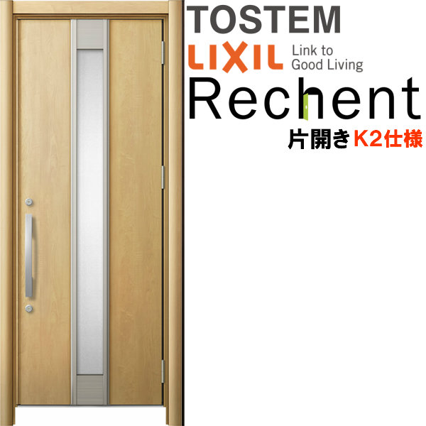 売上実績NO.1 リフォーム用玄関ドア M77型 k2仕様 リクシル/LIXIL W714~977×H1839~2043mm ランマなし リシェント3 片開きドア 断熱仕様 kenzai:建材百貨店 工事付対応可能玄関ドア-木材・建築資材・設備