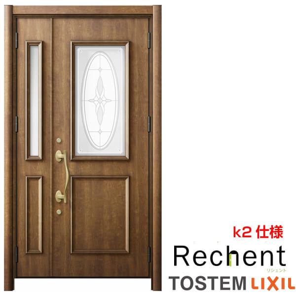 リフォーム用玄関ドア リシェント3 親子ドア ランマなし C15型 断熱仕様 k2仕様 W1091~1480×H2044~2356mm リクシル/LIXIL 工事付対応可能 特注 玄関ドア kenzai