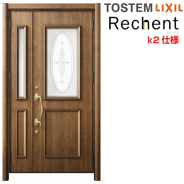 【5月はエントリーでP10倍】リフォーム用玄関ドア リシェント3 親子ドア ランマなし C15型 断熱仕様 k2仕様 W1091~1480×H1943~2043mm リクシル/LIXIL 工事付対応可能 特注 玄関ドア kenzai