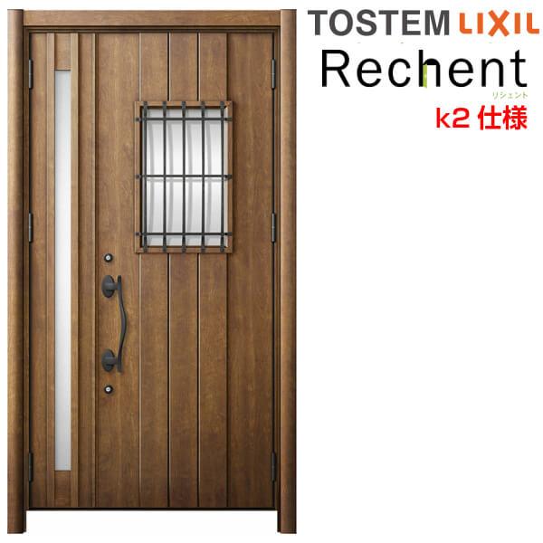 【5月はエントリーでP10倍】リフォーム用玄関ドア リシェント3 親子ドア ランマなし D44型 断熱仕様 k2仕様 W1091~1480×H1839~2043mm リクシル/LIXIL 工事付対応可能 特注 玄関ドア kenzai