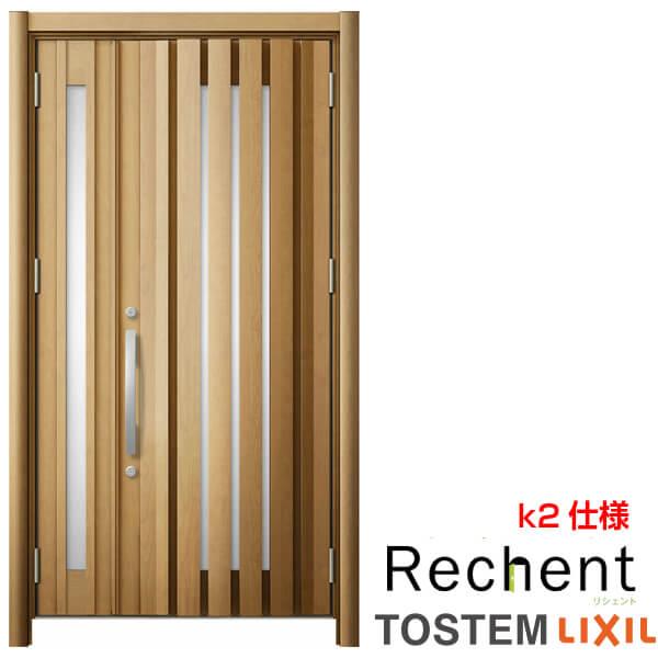 リフォーム用玄関ドア リシェント3 親子ドア ランマなし G14型 断熱仕様 k2仕様 W1142~1431×H2044~2439mm リクシル/LIXIL 工事付対応可能 特注 玄関ドア kenzai