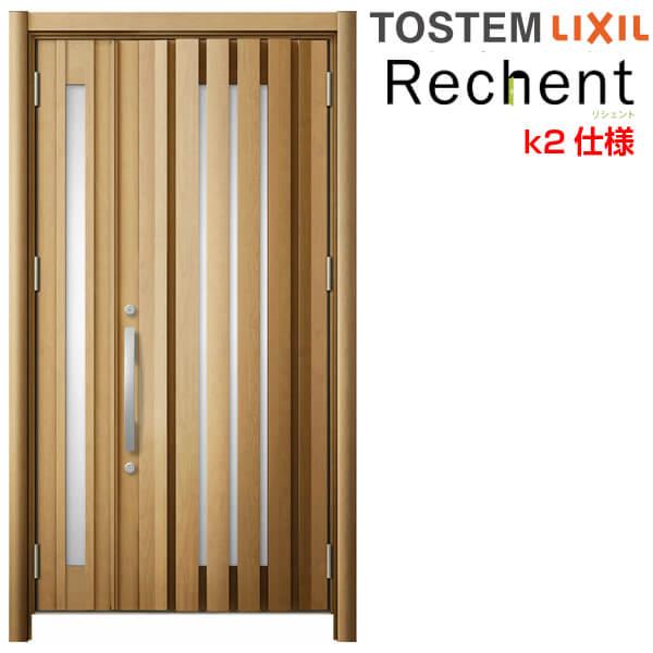 【5月はエントリーでP10倍】リフォーム用玄関ドア リシェント3 親子ドア ランマなし G14型 断熱仕様 k2仕様 W1142~1431×H1839~2043mm リクシル/LIXIL 工事付対応可能 特注 玄関ドア kenzai