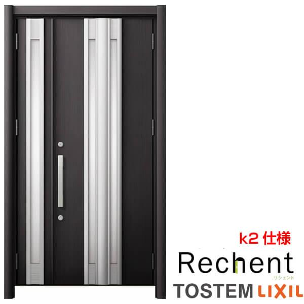 リフォーム用玄関ドア リシェント3 親子ドア ランマなし G77型 断熱仕様 k2仕様 W928~1480×H2044~2439mm リクシル/LIXIL 工事付対応可能 特注 玄関ドア kenzai