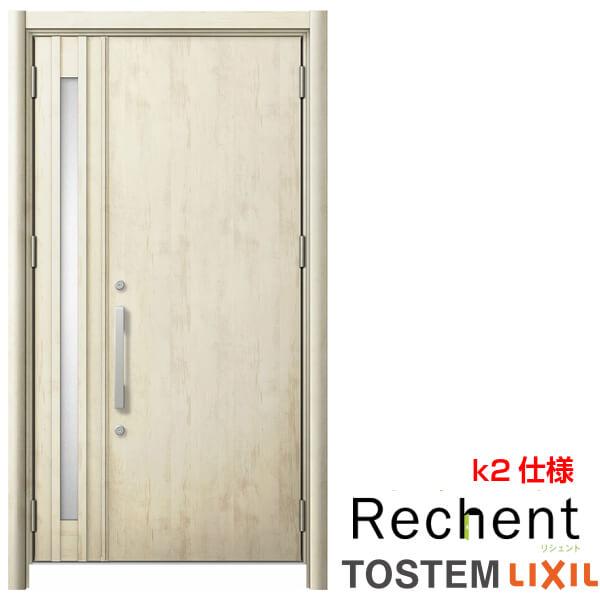 【5月はエントリーでP10倍】リフォーム用玄関ドア リシェント3 親子ドア ランマなし M17型 断熱仕様 k2仕様 W928~1480×H2044~2439mm リクシル/LIXIL 工事付対応可能 特注 玄関ドア kenzai