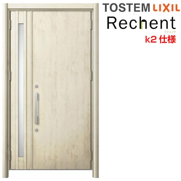 リフォーム用玄関ドア リシェント3 親子ドア ランマなし M17型 断熱仕様 k2仕様 W928~1480×H1839~2043mm リクシル/LIXIL 工事付対応可能 特注 玄関ドア kenzai