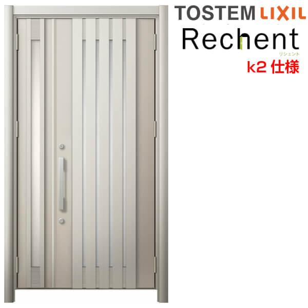 【5月はエントリーでP10倍】リフォーム用玄関ドア リシェント3 親子ドア ランマなし M27型 断熱仕様 k2仕様 W928~1480×H1839~2043mm リクシル/LIXIL 工事付対応可能 特注 玄関ドア kenzai