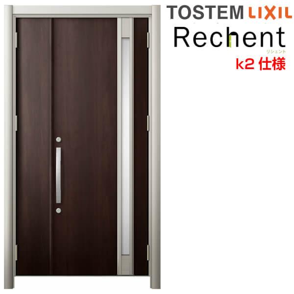 【5月はエントリーでP10倍】リフォーム用玄関ドア リシェント3 親子ドア ランマなし M78型 断熱仕様 k2仕様 W928~1480×H1839~2043mm リクシル/LIXIL 工事付対応可能 特注 玄関ドア kenzai