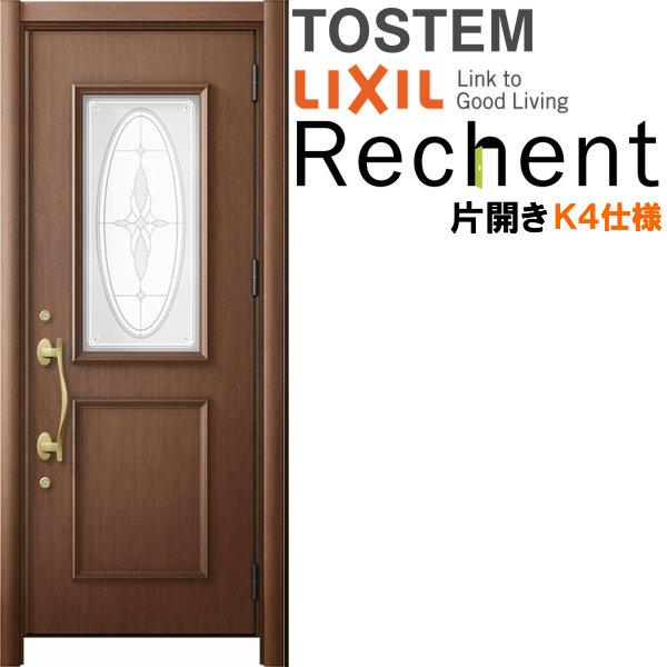驚きの価格 ランマなし リフォーム用玄関ドア リシェント3 C15型 片開きドア kenzai:建材百貨店 リクシル/LIXIL k4仕様 W877~977×H1943~2043mm 工事付対応可能玄関ドア 断熱仕様-木材・建築資材・設備