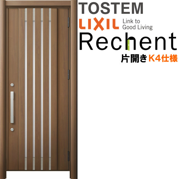 品質は非常に良い 工事付対応可能玄関ドア リシェント3 M27型 片開きドア kenzai:建材百貨店 ランマなし k4仕様 断熱仕様 W714~977×H1839~2043mm リフォーム用玄関ドア リクシル/LIXIL-木材・建築資材・設備