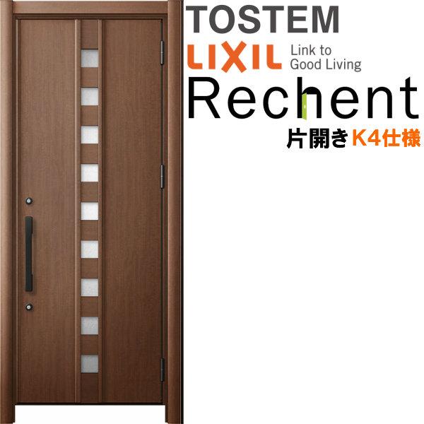 リフォーム用玄関ドア リシェント3 片開きドア ランマなし M28型 断熱仕様 k4仕様 W714~977×H1839~2043mm リクシル/LIXIL 工事付対応可能玄関ドア kenzai