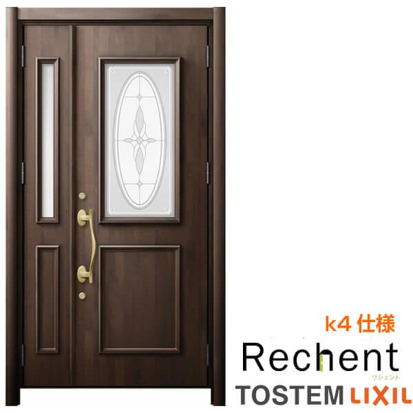 激安特価 W1091~1480×H2044~2356mm 親子ドア C15型 玄関ドア ランマなし リフォーム用玄関ドア kenzai:建材百貨店 工事付対応可能 リクシル/LIXIL k4仕様 断熱仕様 リシェント3 特注-木材・建築資材・設備