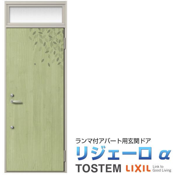 アパート用玄関ドア LIXIL リジェーロα K4仕様 23型 ランマ付 W785×H2225mm リクシル/トステム 玄関サッシ アルミ枠 本体鋼板 玄関交換 リフォーム DIY kenzai