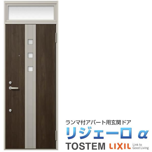 アパート用玄関ドア LIXIL リジェーロα K3仕様 32型 ランマ付 W785×H2225mm リクシル/トステム 玄関サッシ アルミ枠 本体鋼板 玄関交換 リフォーム DIY kenzai