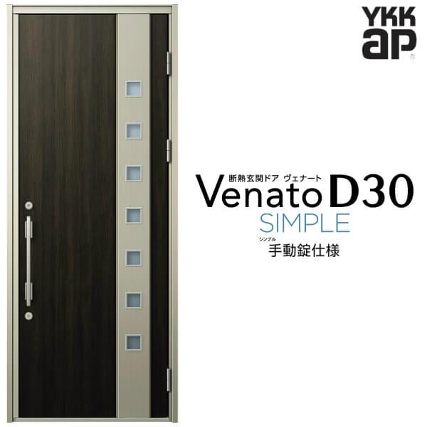 玄関ドア YKKap Venato D30 F06 片開きドア 手動錠仕様 W922×H2330mm D4/D2仕様 YKK 断熱玄関ドア ヴェナート 新設 おしゃれ リフォーム kenzai