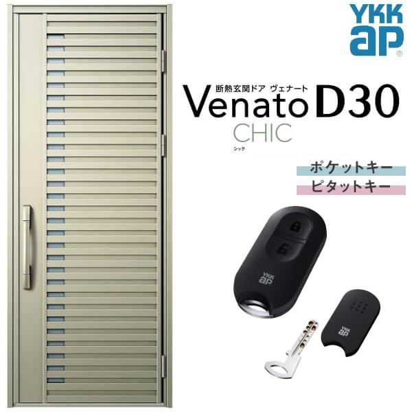 【5月はエントリーでP10倍】玄関ドア YKKap Venato D30 C01 片開きドア スマートコントロールキー W922×H2330mm D4/D2仕様 YKK 断熱玄関ドア ヴェナート 新設 おしゃれ リフォーム kenzai