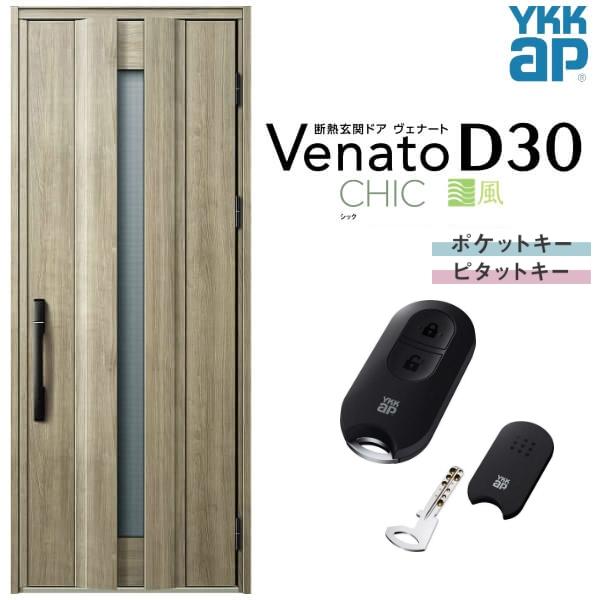 通風玄関ドア YKKap Venato D30 C04T 片開きドア スマートコントロールキー W922×H2330mm D4/D2仕様 YKK 断熱玄関ドア ヴェナート 新設 おしゃれ リフォーム kenzai