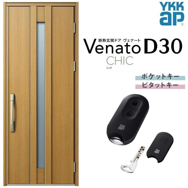 玄関ドア YKKap Venato D30 C07 片開きドア スマートコントロールキー W922×H2330mm D4/D2仕様 YKK 断熱玄関ドア ヴェナート 新設 おしゃれ リフォーム kenzai