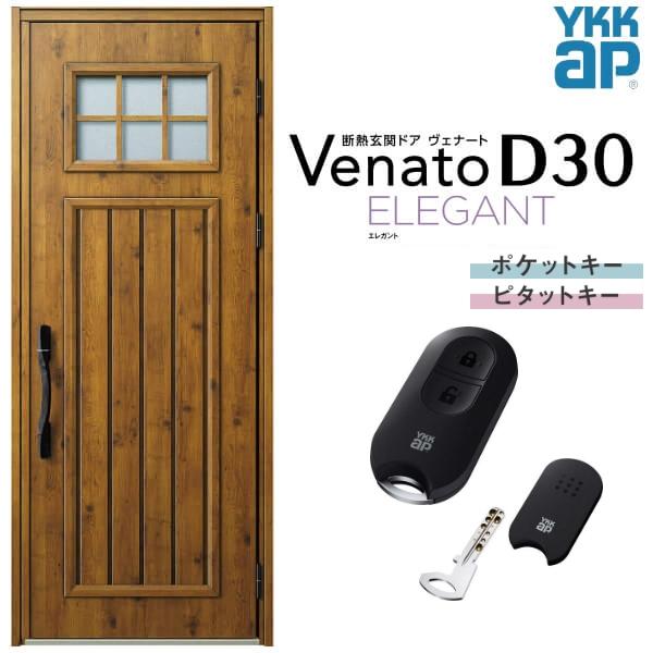 激安の 玄関ドア YKKap Venato D30 E01 片開きドア スマートコントロールキー W922×H2330mm D4/D2仕様 YKK 断熱玄関ドア ヴェナート 新設 おしゃれ リフォーム kenzai, フクロイシ 19689ae1