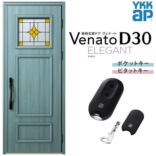 玄関ドア YKKap Venato D30 E02 片開きドア スマートコントロールキー W922×H2330mm D4/D2仕様 YKK 断熱玄関ドア ヴェナート 新設 おしゃれ リフォーム kenzai