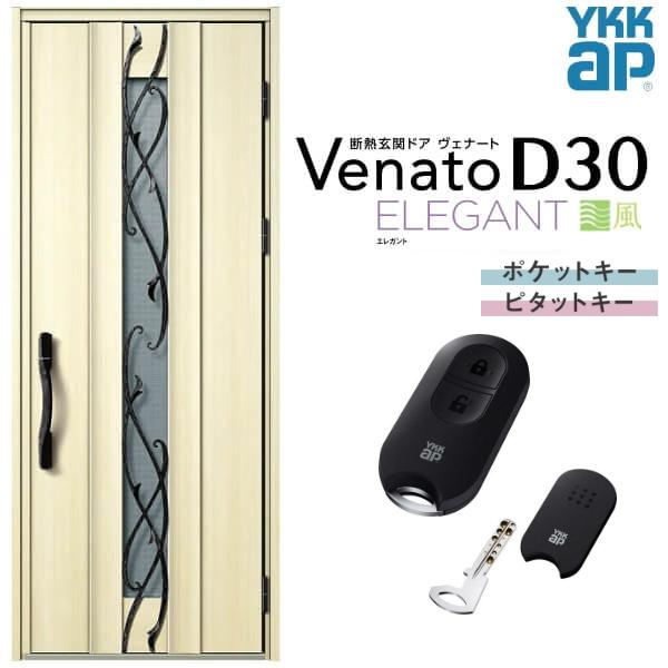 【5月はエントリーでP10倍】通風玄関ドア YKKap Venato D30 E09T 片開きドア スマートコントロールキー W922×H2330mm D4/D2仕様 YKK 断熱玄関ドア ヴェナート 新設 おしゃれ リフォーム kenzai