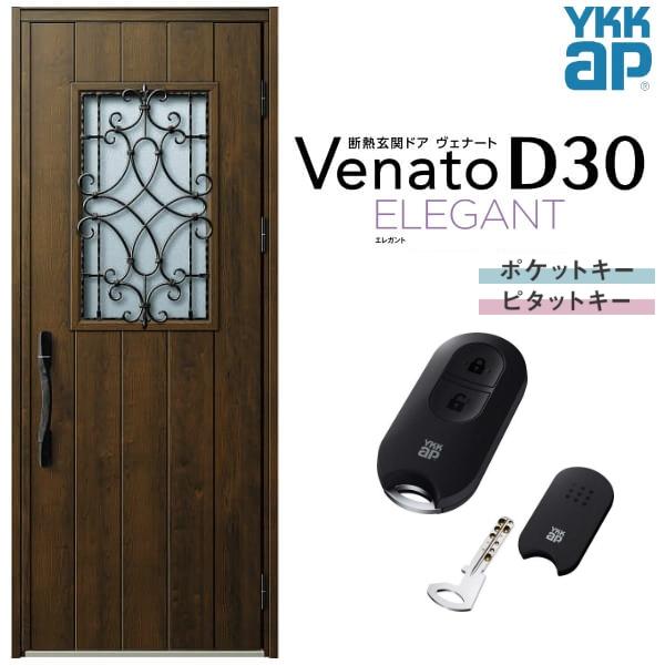 玄関ドア YKKap Venato D30 E10 片開きドア スマートコントロールキー W922×H2330mm D4/D2仕様 YKK 断熱玄関ドア ヴェナート 新設 おしゃれ リフォーム kenzai