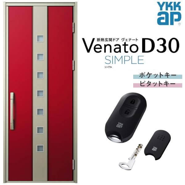 玄関ドア YKKap Venato D30 F05 片開きドア スマートコントロールキー W922×H2330mm D4/D2仕様 YKK 断熱玄関ドア ヴェナート 新設 おしゃれ リフォーム kenzai