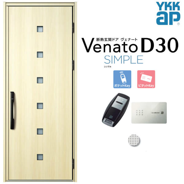玄関ドア YKKap Venato D30 F07 片開きドア スマートコントロールキー W922×H2330mm D4/D2仕様 YKK 断熱玄関ドア ヴェナート 新設 おしゃれ リフォーム kenzai
