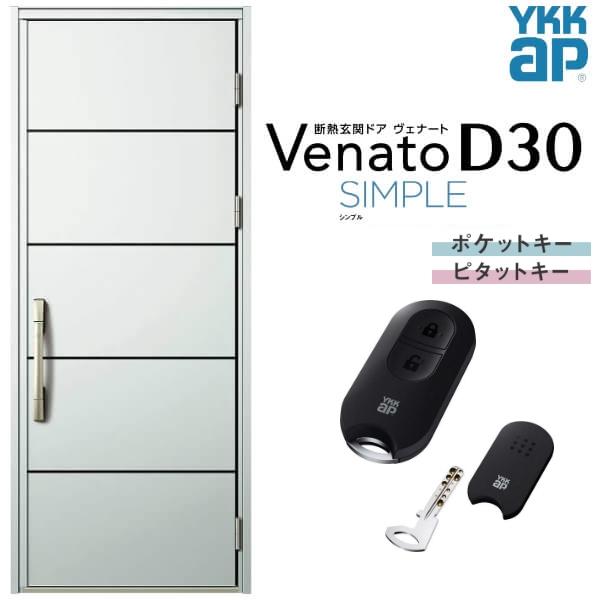玄関ドア YKKap Venato D30 F08 片開きドア スマートコントロールキー W922×H2330mm D4/D2仕様 YKK 断熱玄関ドア ヴェナート 新設 おしゃれ リフォーム kenzai
