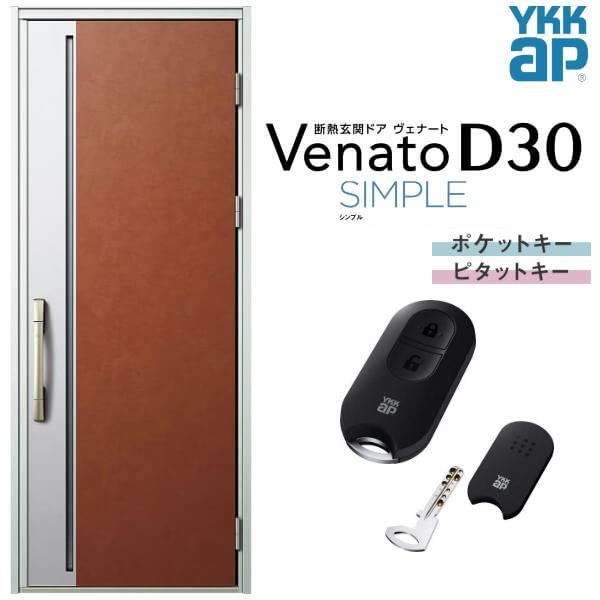 玄関ドア YKKap Venato D30 F09 片開きドア スマートコントロールキー W922×H2330mm D4/D2仕様 YKK 断熱玄関ドア ヴェナート 新設 おしゃれ リフォーム kenzai