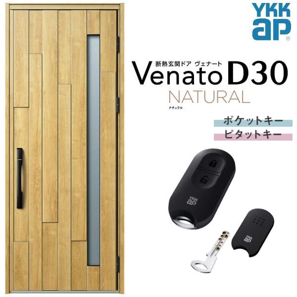 玄関ドア YKKap Venato D30 N01 片開きドア スマートコントロールキー W922×H2330mm D4/D2仕様 YKK 断熱玄関ドア ヴェナート 新設 おしゃれ リフォーム kenzai